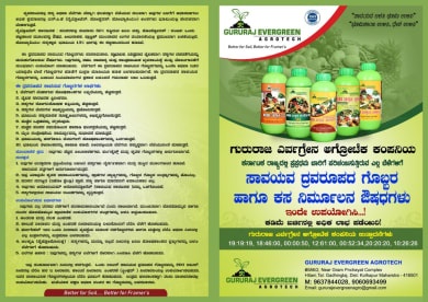 Gururaj Evergreen Agrotech