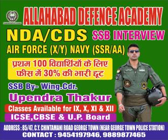 Allahabad Defence Academy