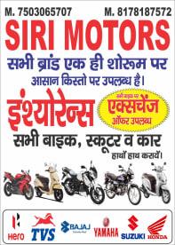 Siri Motors