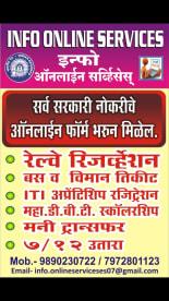 Info Online Service