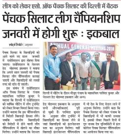 Pencak Silat Association of Jammu & Kashmir