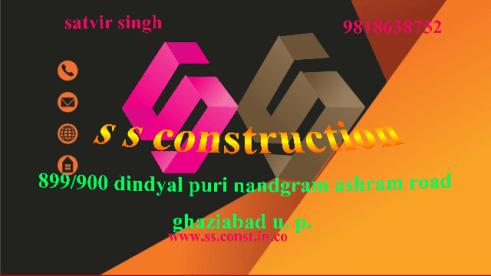 Seemasatbir Construction