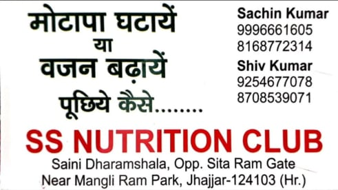 SS Nutrition Club