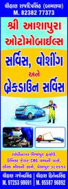 Shree Ashapura automobiles