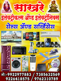 SAKHARE ELECTRICALS AND ELECTRONICS