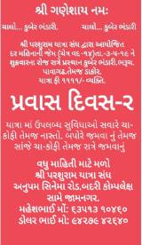 Shree Parshuram Yatra Sangh