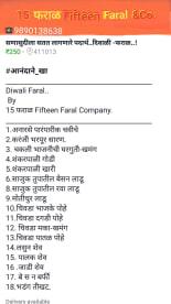15 फराळ Fifteen Faral Company