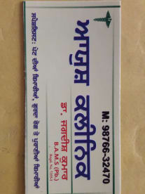 Ayush Clinic Vpo Chorah Patiala