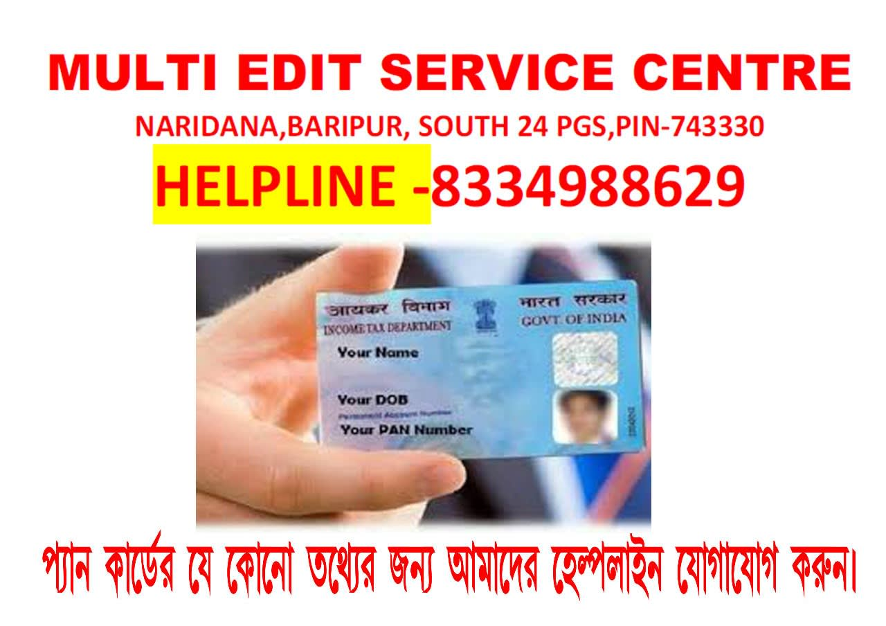 Multi Edit Service Center