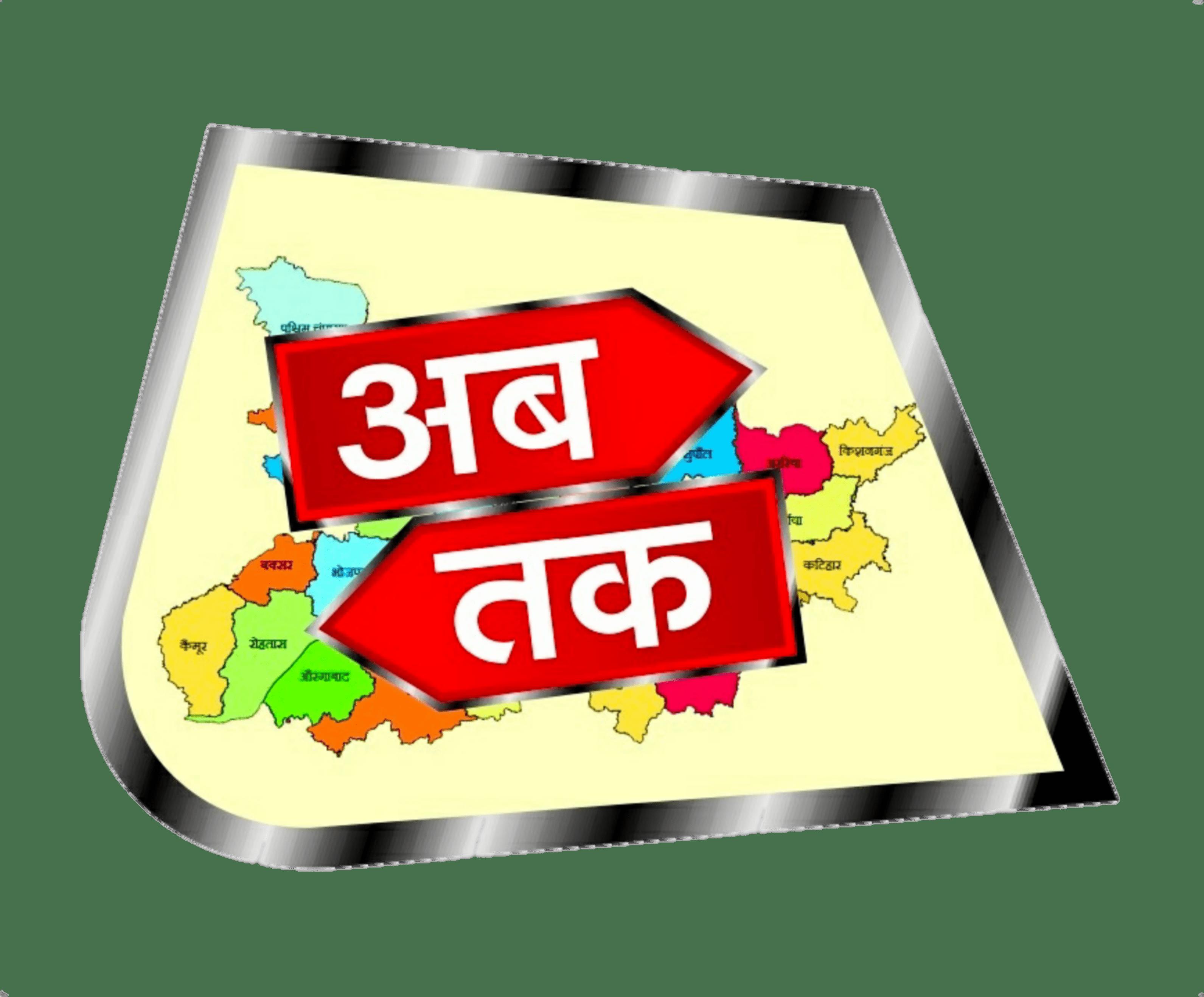 MuzaffarpurAbtak News